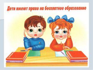 Дети иемеют право на бесплатное образование