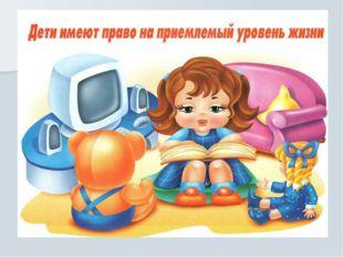Дети имеют право на приемлемый уровень жизни