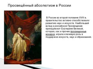 В России во второй половине ХVIII в. правительство активно способствовало ра