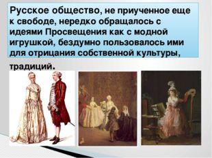 Русское общество, не приученное еще к свободе, нередко обращалось с идеями Пр