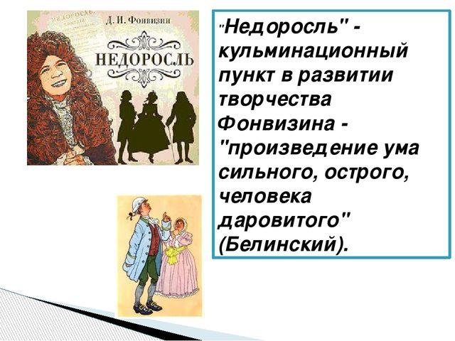"""""""Недоросль"""" - кульминационный пункт в развитии творчества Фонвизина - """"произв..."""