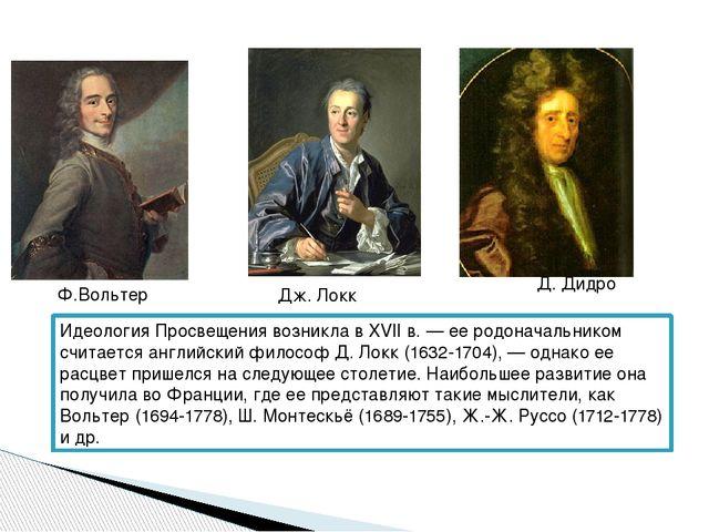 Идеология Просвещения возникла в XVII в. — ее родоначальником считается англи...