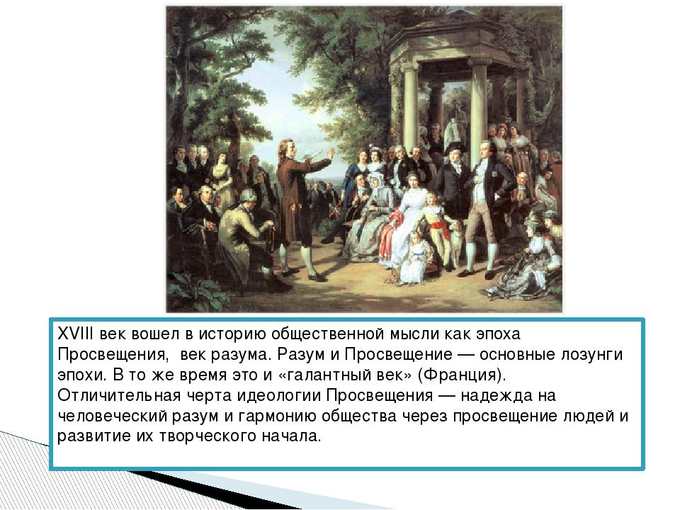 XVIII век вошел в историю общественной мысли как эпоха Просвещения, век разум...