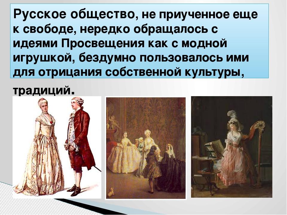 Русское общество, не приученное еще к свободе, нередко обращалось с идеями Пр...