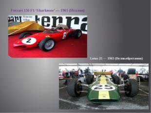 Ferrari 156 F1 'Sharknose'—1961 (Италия) Lotus 25—1963 (Великобритания)