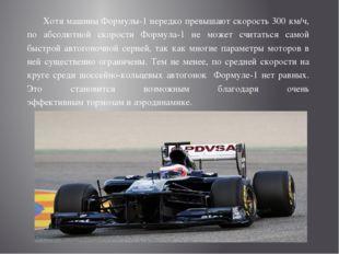 Хотя машины Формулы-1 нередко превышают скорость 300 км/ч, по абсолютной скор