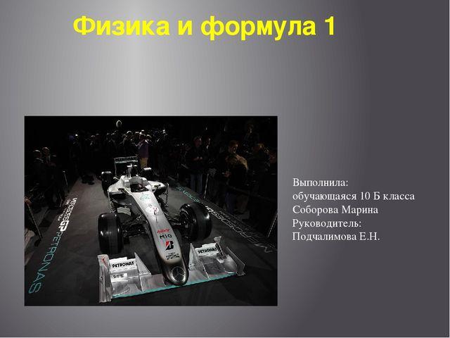 Физика и формула 1 Выполнила: обучающаяся 10 Б класса Соборова Марина Руковод...