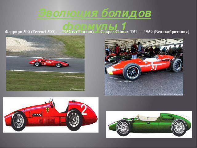 Эволюция болидов формулы 1 Феррари 500 (Ferrari 500)—1952г. (Италия) Coope...