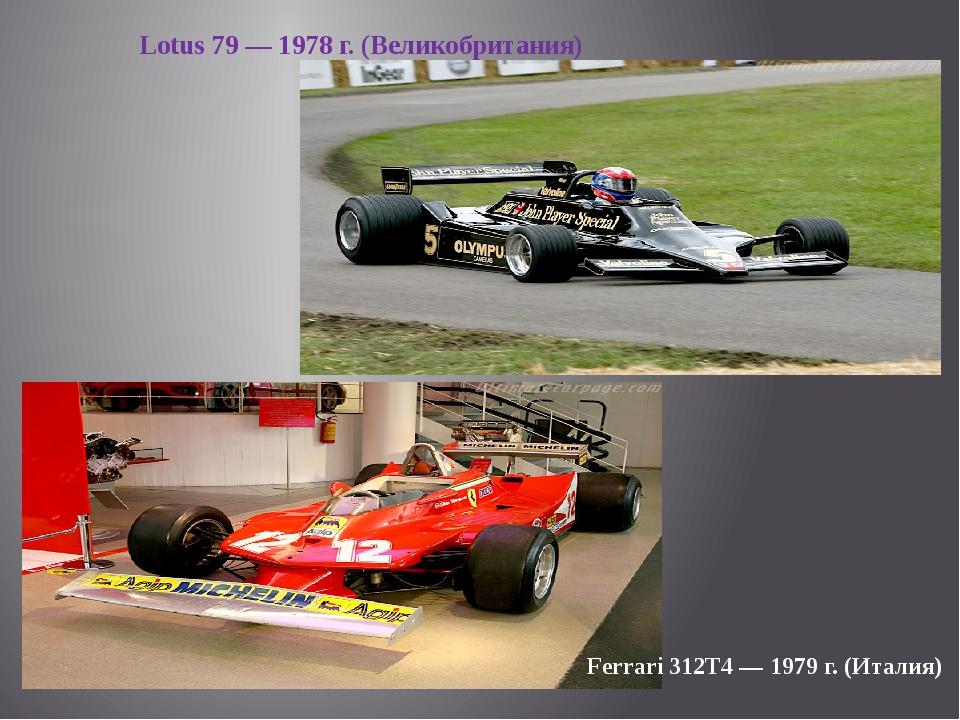Lotus 79—1978г. (Великобритания) Ferrari 312T4—1979г. (Италия)