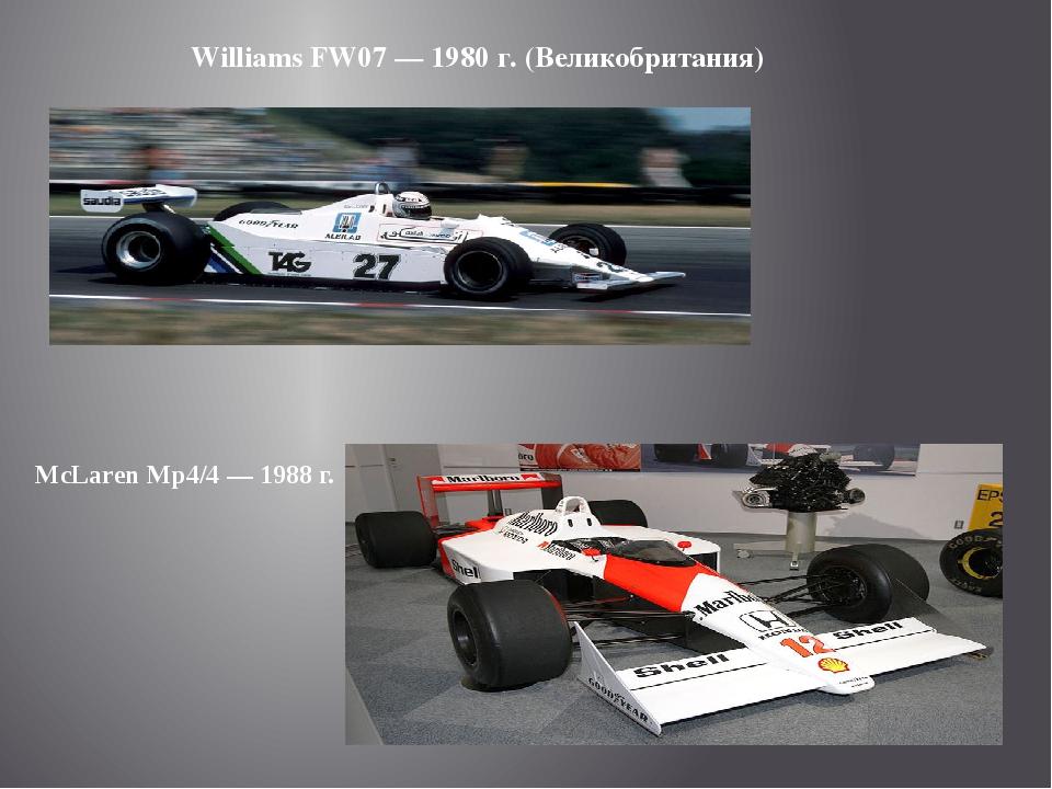McLaren Mp4/4—1988г. Williams FW07—1980г. (Великобритания)
