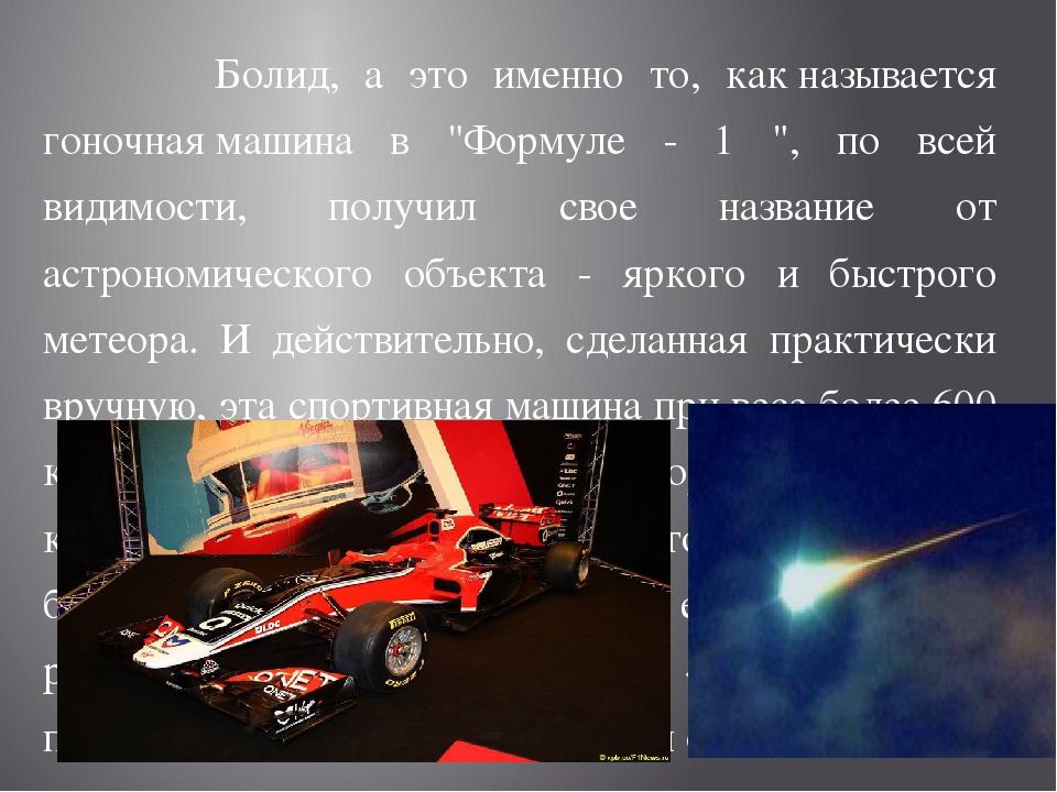 """Болид, а это именно то, какназывается гоночнаямашина в """"Формуле - 1 """", по..."""