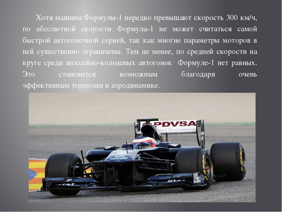 Хотя машины Формулы-1 нередко превышают скорость 300 км/ч, по абсолютной скор...