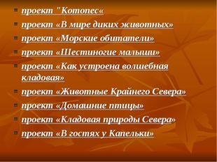 """проект """"Котопес« проект «В мире диких животных» проект «Морские обитатели» пр"""