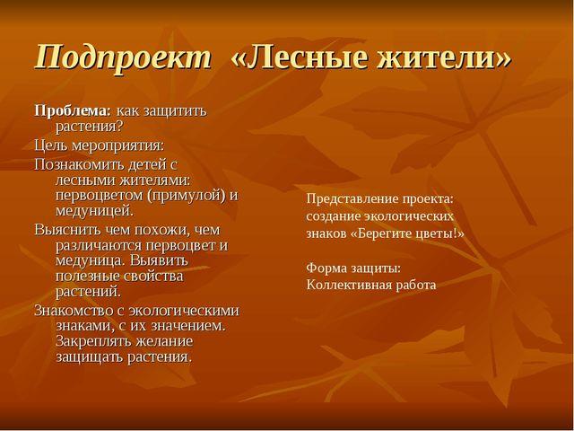 Подпроект «Лесные жители» Проблема:как защитить растения? Цель мероприятия:...