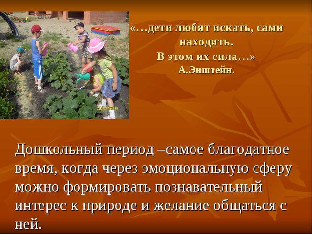 «…дети любят искать, сами находить. В этом их сила…» А.Энштейн. Дошкольный пе...
