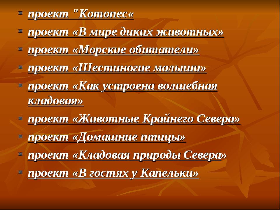 """проект """"Котопес« проект «В мире диких животных» проект «Морские обитатели» пр..."""
