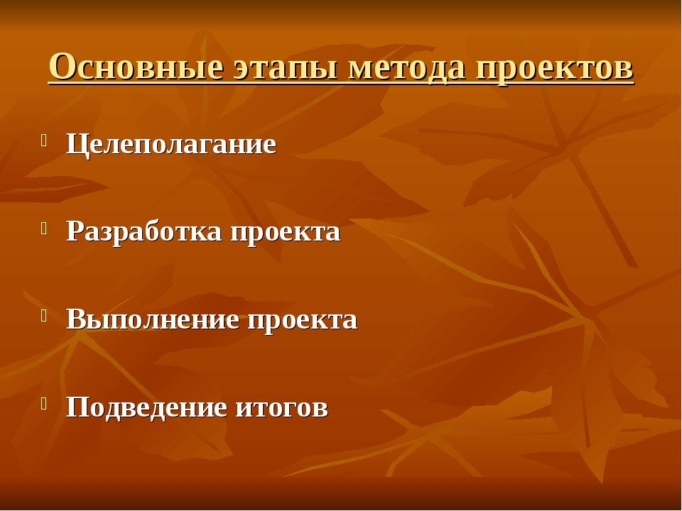 Основные этапы метода проектов Целеполагание Разработка проекта Выполнение п...