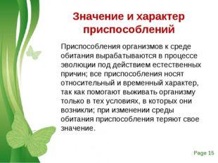 Значение и характер приспособлений Приспособления организмов к среде обитания