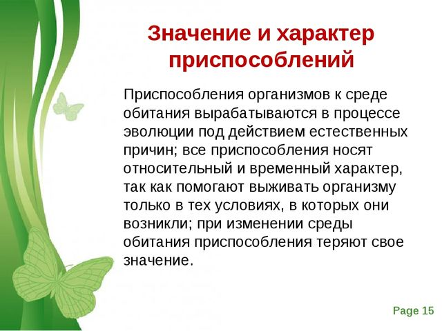 Значение и характер приспособлений Приспособления организмов к среде обитания...