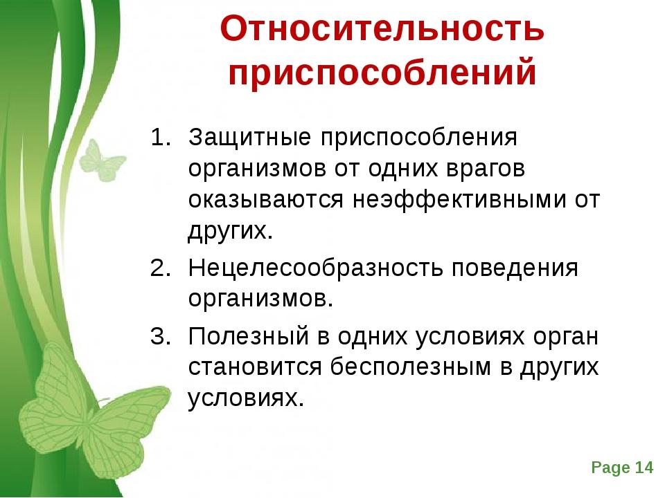 Относительность приспособлений Защитные приспособления организмов от одних вр...