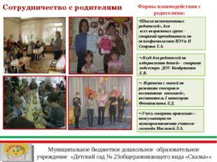 Муниципальное бюджетное дошкольное образовательное учреждение «Детский сад №