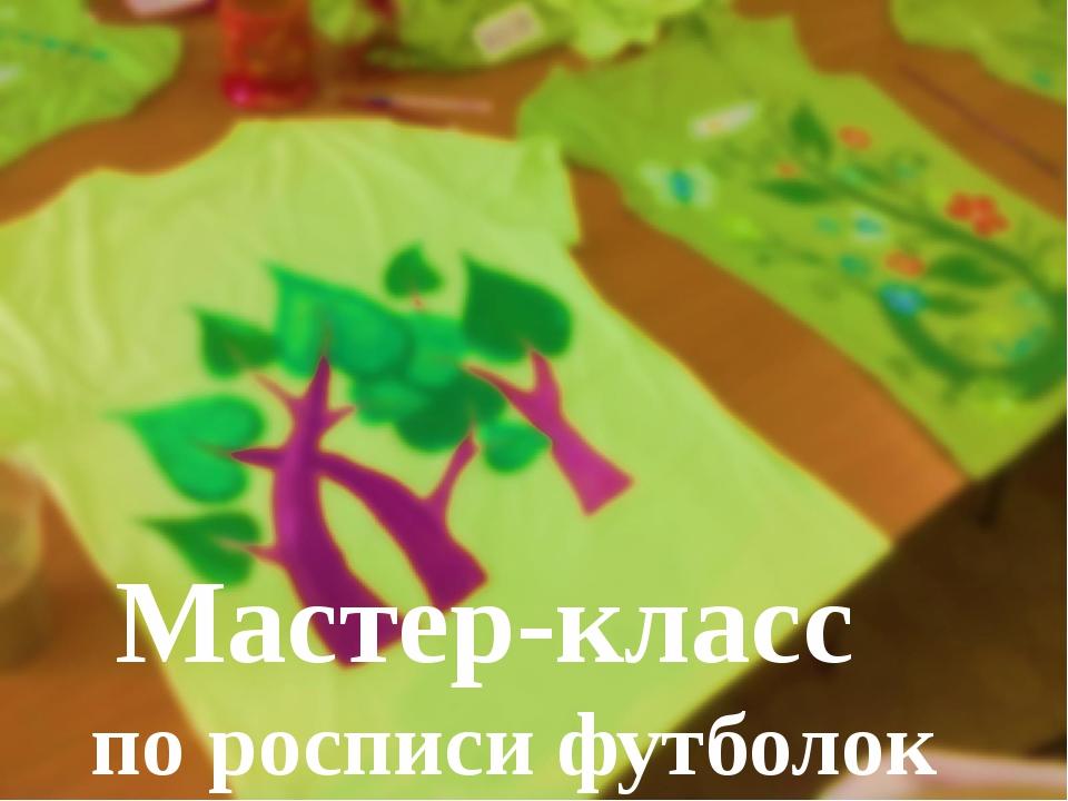 Мастер-класс по росписи футболок для детского совета «Сахар»