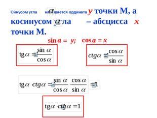 Cинусом угла называется ордината y точки М, а косинусом угла – абсцисса x то