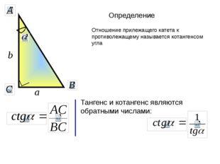 a b Отношение прилежащего катета к противолежащему называется котангенсом уг