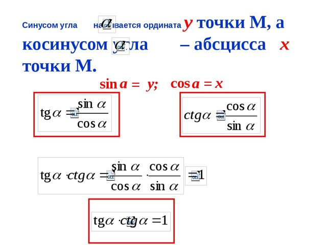 Cинусом угла называется ордината y точки М, а косинусом угла – абсцисса x то...