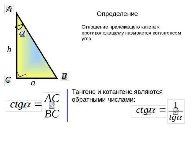a b Отношение прилежащего катета к противолежащему называется котангенсом уг...