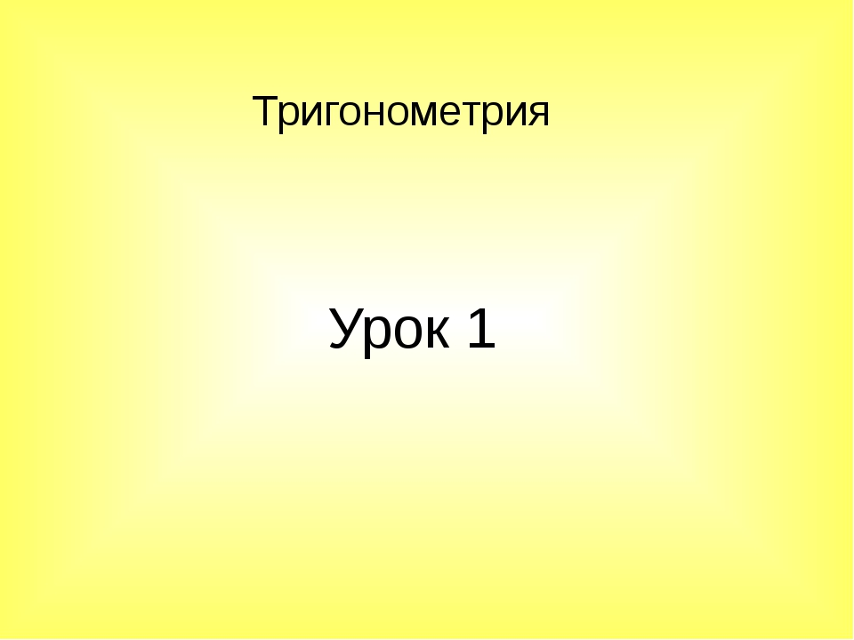 Тригонометрия Урок 1
