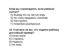 9.Как вы отреагируете, если ребенок солгал? А) Выведу его на чистую воду.