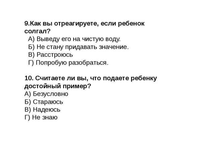 9.Как вы отреагируете, если ребенок солгал? А) Выведу его на чистую воду.  ...