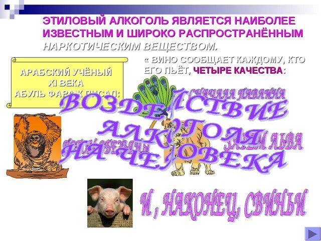 ЭТИЛОВЫЙ АЛКОГОЛЬ ЯВЛЯЕТСЯ НАИБОЛЕЕ ИЗВЕСТНЫМ И ШИРОКО РАСПРОСТРАНЁННЫМ НАРКО...