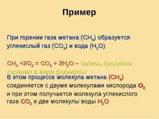 Пример При горении газа метана (СН4) образуется углекислый газ (СО2) и вода (