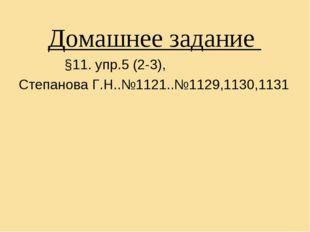 Домашнее задание §11. упр.5 (2-3), Степанова Г.Н..№1121..№1129,1130,1131