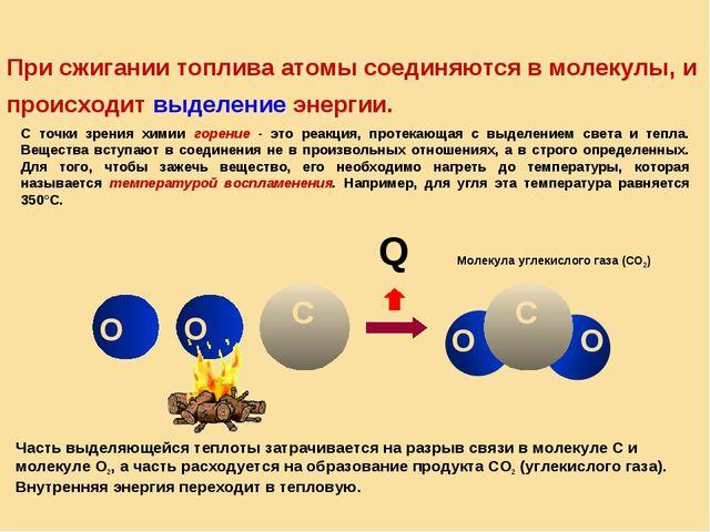 Q При сжигании топлива атомы соединяются в молекулы, и происходит выделение э...