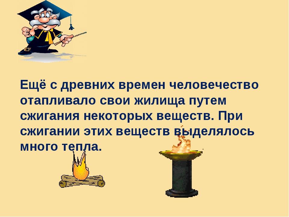 Ещё с древних времен человечество отапливало свои жилища путем сжигания некот...