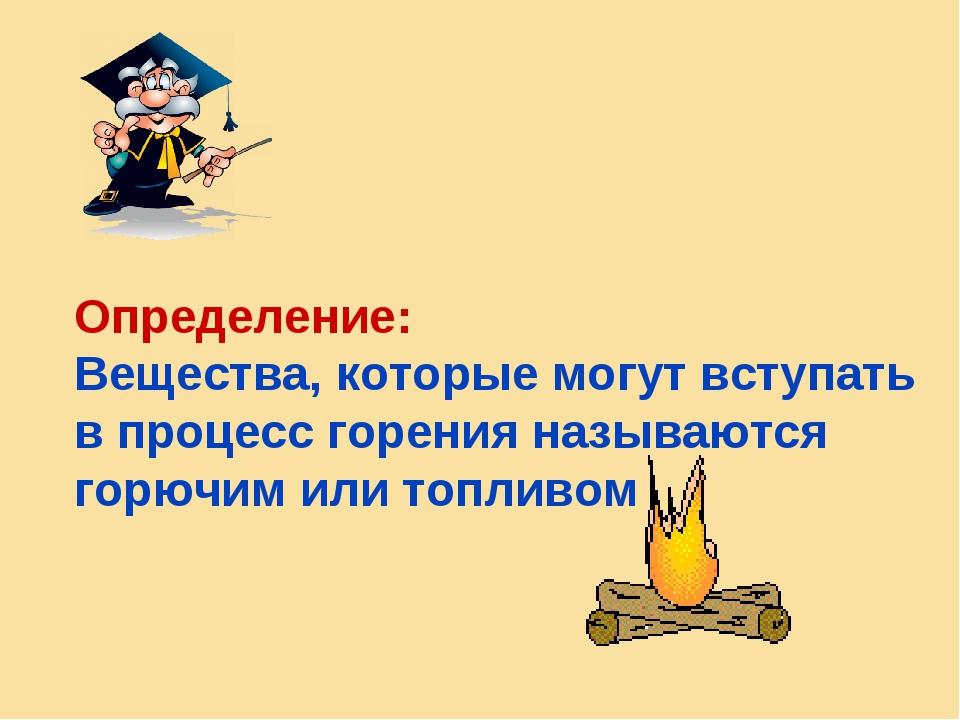 Определение: Вещества, которые могут вступать в процесс горения называются го...