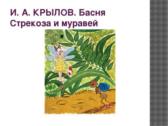И. А. КРЫЛОВ. Басня Стрекоза и муравей