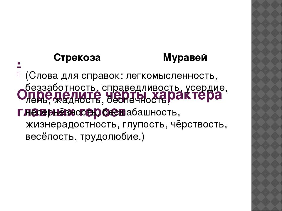 . Определите черты характера главных героев Стрекоза Муравей (Слова для спра...