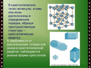 В кристаллических телах молекулы, атомы или ионы расположены в определенном п