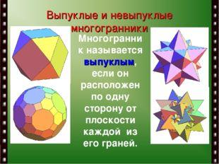 Выпуклые и невыпуклые многогранники Многогранник называется выпуклым, если он