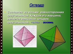 Составлен из восьми равносторонних треугольников. Каждая его вершина, являетс