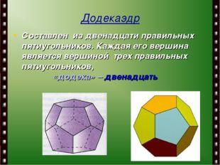 Составлен из двенадцати правильных пятиугольников. Каждая его вершина являетс