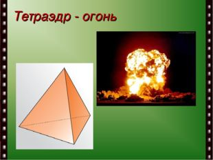 Тетраэдр - огонь