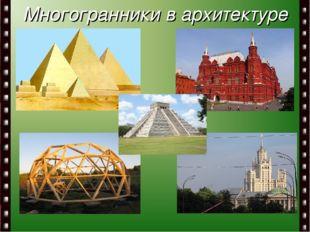 Многогранники в архитектуре