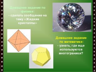 Домашнее задание по физике: - сделать сообщение на тему «Жидкие кристаллы» До