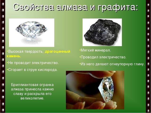 Свойства алмаза и графита: Бриллиантовая огранка алмаза принесла камню славу...