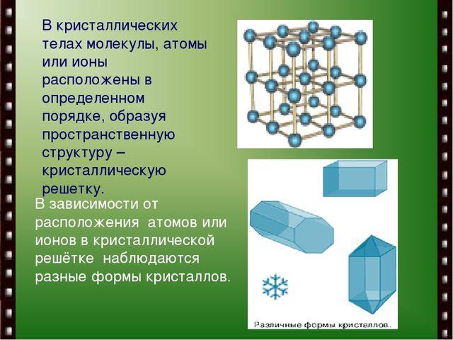 В кристаллических телах молекулы, атомы или ионы расположены в определенном п...